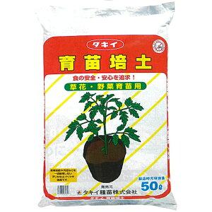 個人宅配送不可 北海道配送不可 50L×1袋 タキイの 育苗培土 長期肥効型 ポット 用土 培土 育苗 にタキイ種苗 タ種 代引不可
