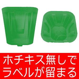 【3000個入】 ラベル挿し ポット 育苗 10.5cm AC-105L 緑 アンドウケミカル カ施 【代引不可】