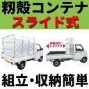 もみがらコンテナ スライド式 軽トラック 3反用 1470×1280×1800 ケーエス製販 もみ殻コンテナ 籾殻コンテナ 【代引不可】