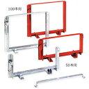 【1セット(2台)】 伊藤製作所 123 単管ハンガー 100本 用 【赤色塗装】 TH100P 48.6 単管パイプ の保管 運搬に 単管…