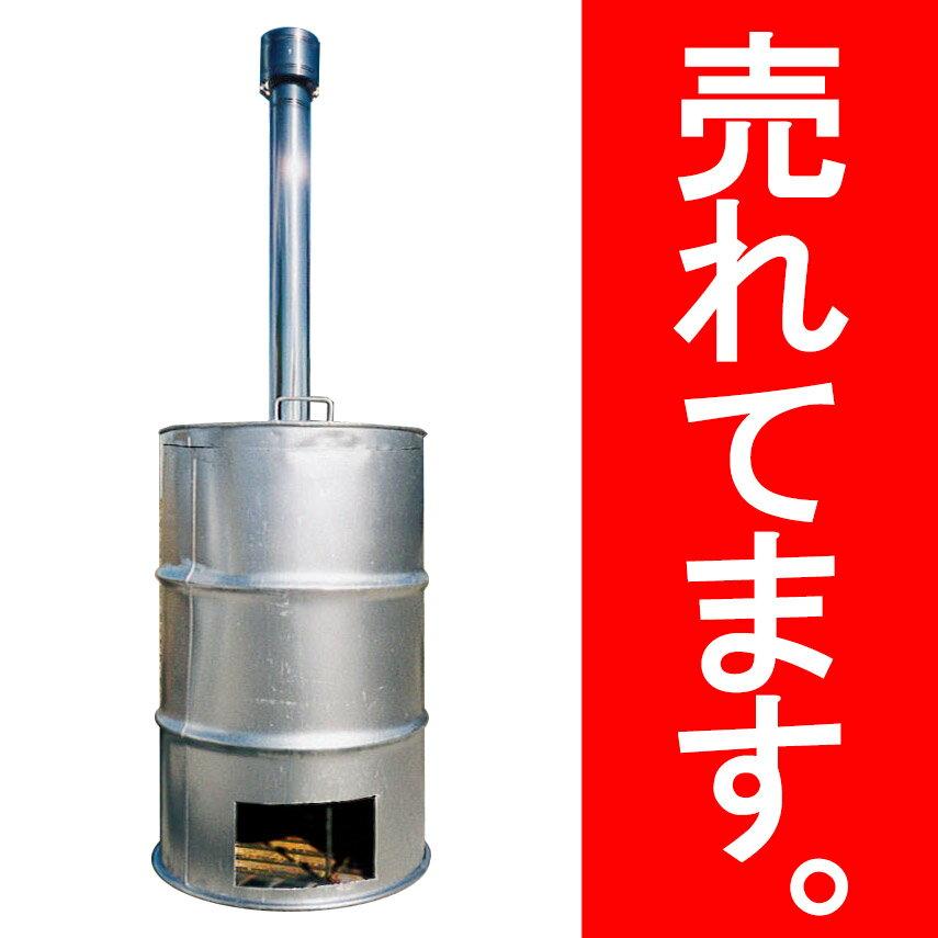 【塗装有】 シルバー ドラム缶焼却炉 煙突付 200L 焼却炉 納期3週間 ミY【代引不可】