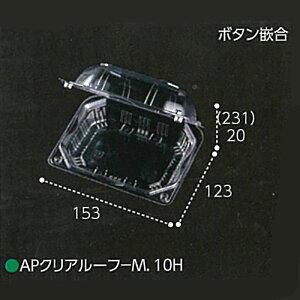 【900枚】 AP-クリアルーフM 10穴 透明 153×123×高51(20+31)mm CP003715 A-PET ミニトマト アメリカンチェリー 青果物容器 エフピコチューパ カ施【代引不可】