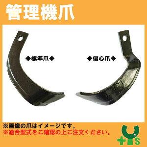 イセキ 耕うん機 爪 3-110 12本組 KVC50-GR KVC50-R KVC60-GR KVC60-R 日B 代引不可