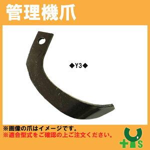 イセキ 管理機 爪 2-306 10本組 日本製 清製D