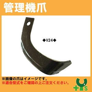 V爪 イセキ 管理機 爪 13-137 4本組 日本製 清製D