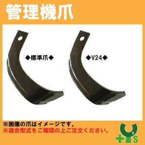 V爪 イセキ 管理機 爪 13-161 12本組 日本製 清製D