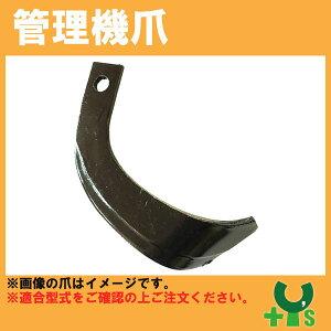 V爪 イセキ 管理機 爪 18-319 12本組 日本製 清製D