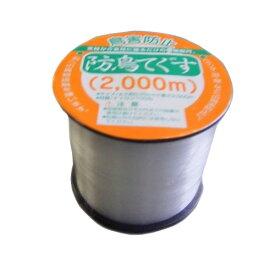 コンパル 防鳥てぐす 2000m 太さ0.25mm 【農作物の鳥害防止】 アサノヤ産業D