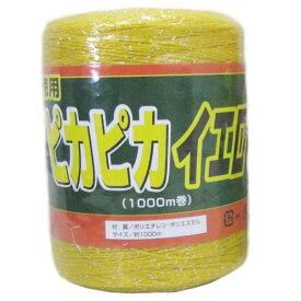 コンパル 防鳥糸 ピカピカイエロ 徳用 1000m 【農作物の鳥害防止】 アサノヤ産業 PD