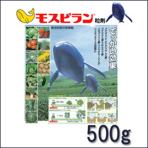 5個 殺虫剤 モスピラン粒剤 500g 日曹 害虫防除 農薬 イN 代引不可