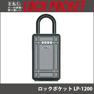 キー保管ボックス ロックポケット LP-1200 南京錠 吉KPD