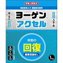 ヨーゲンアクセル1kg 30-10-10 【葉面散布肥料】 イN【代引不可】