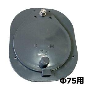 水口パイプ 灰色 75型 VP75 VU75 用 塩ビパイプ に接続可 KMW01 ( 田んぼ 水田 田 田んぼ の給水口 吸水口 取水栓 ) カEDPZZ