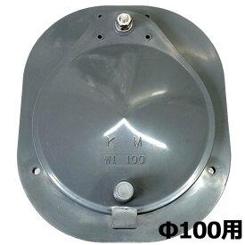 水口パイプ 灰色 100型 VP100 VU100 用 塩ビパイプ に接続可 KMW01 ( 田んぼ 水田 田 田んぼ の給水口 吸水口 取水栓 ) カEDPZZ