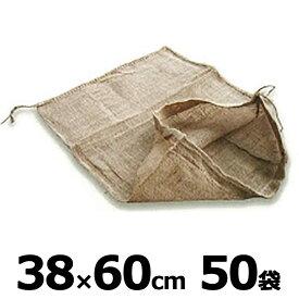 個人宅配送不可・北海道配送不可 50枚 麻袋 土のう袋 リベット袋 38×60cm 泥上げ袋 小泉製麻 K麻 代引不可
