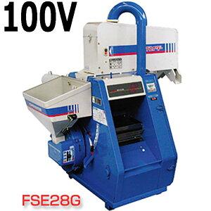 個人宅配送不可 ミニダップ 籾すり機 FSE28-G-SM グレイダー付 100V 3〜5俵/時 大竹製作所 オータケ 籾 籾摺り機 もみすり オK 代引不可