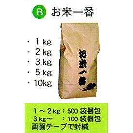 500枚 米袋 2kg 用 お米一番 テープ付 スタンディングタイプの 角底袋 8113941223 昭和パックス 昭P 代引不可