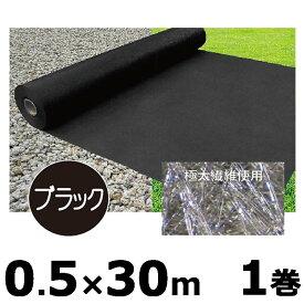 8年耐久 ロックシート 黒240B 0.5×30m 不織布タイプ 超強力 防草シート 除草シート シN直送