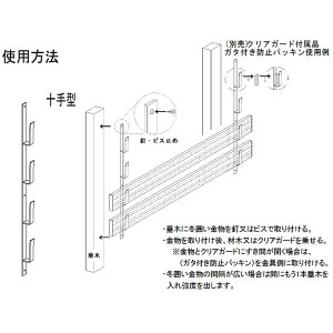 【1本】冬囲い金物十手型7段1260mmステンレス製万能クリアガード対応雪囲いアミD