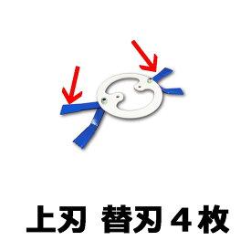【フリー刃用部品】【0484】 上刃替刃セット 4枚入 マックス 355 フリー刃 ウィングモア用 三陽金属 三冨D