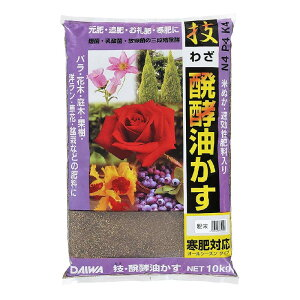 【10kg×2袋】 技 醗酵油かす 粉末 有機質肥料 寒肥対応 米S【代引不可】