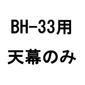 【替えビニール天幕】ビニールハウス 移動式菜園ハウス BH-33 3.2坪用 南栄工業