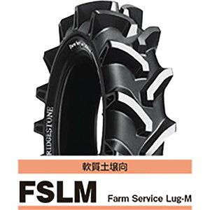 チューブ別売り トラクター用タイヤ FSLM 5-12 2PR AGSチューブタイプ 農業機械用 タイヤ ブリヂストン オK 代引不可