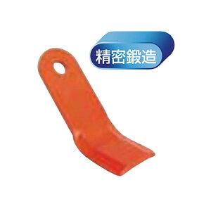 [替刃のみ] ハンマーナイフ モア刃 共栄社 バロネス HM72 HMA80 HMB80 HM800 [98009] アWNH