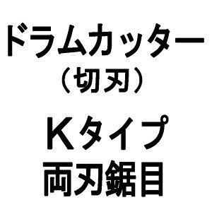 10個入 nashim ドラムカッター 切刃 Kタイプ クボタ 両刃 鋸目 11152 ナシモト オK 代引不可