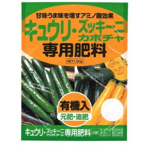 キュウリ・ズッキーニ・カボチャ 専用肥料 1.2kg アミノ酸 有機入 元肥 追肥 野菜 肥料 アミノール化学 米S 代引不可