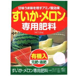 2袋すいか・メロン 専用肥料 1.2kg アミノ酸 有機入 元肥 追肥 野菜 肥料 アミノール化学 米S 代引不可