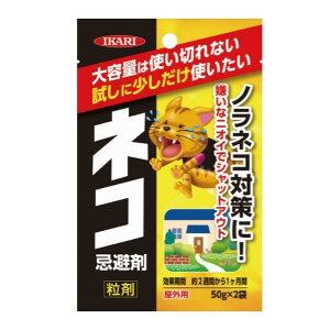 ネコ忌避剤 屋外用 50g×2袋 粒剤 ノラネコ 猫よけ ネコ対策 イカリ消毒 福KD