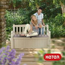 【個人宅配送不可】 keter ケター エデンガーデンベンチ 収納できるベンチ 140×60×高84cmアR【代引不可】