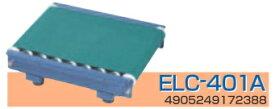 米袋用コンベアー ELC-401A エムケー精工製