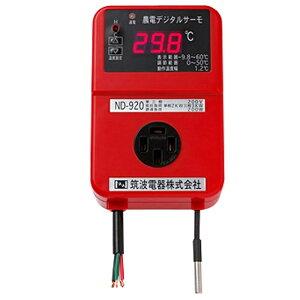 日本ノーデン農電デジタルサーモND-920