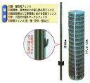 【グリーン】 アニマルフェンス (シンセイ) 1.0×20m フェンス(金網)と支柱11本のセット シンセイ シN直送