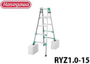 個人宅配送不可 脚立 長谷川工業 4脚伸縮式 RYZ1.0-15 高さ:1m63cm はしご兼用脚立 メーカー直送・代引不可