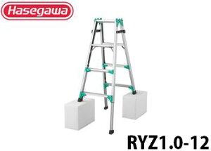 個人宅配送不可 脚立 長谷川工業 4脚伸縮式 RYZ1.0-12 高さ:1m33cm はしご兼用脚立メーカー直送・代引不可