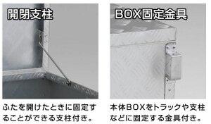 軽トラアルミボックス軽トラ荷台用道具箱アルミ製