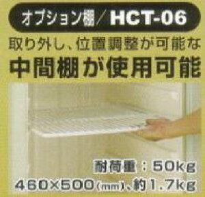 北海道配送不可 玄米保冷庫 ALINCO(アルインコ) HCR-06E用オプション中間棚 アR 代引不可
