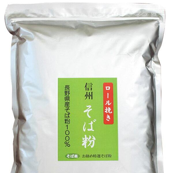 信州産そば粉 1kg (ロール挽き) ソN 【代引不可】