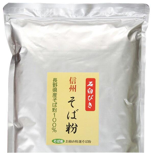 信州産石臼挽きそば粉 1kg ソN 【代引不可】
