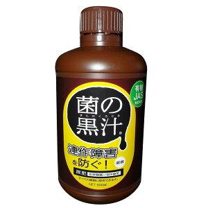 菌の黒汁 500ml 肥料 イN 代引不可