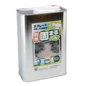 2kg缶 材料のみ 庭の砂利・土を固める接着剤 かんたん固まるくん 固めるスプレー 固まる土 固まる砂利 固まる樹脂 アーバンテック 代引不可