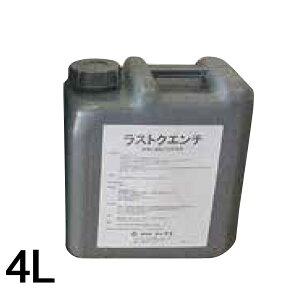 個人宅配送不可 北海道不可 ラストクエンチ ( 4L 缶) 錆転化 型 防錆剤 ノックス共B 代引不可