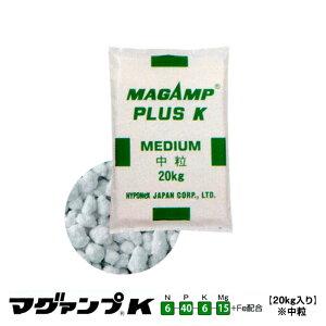 個人宅配送不可 300kg マグァンプ K 中粒 20kg ×15袋 肥効期間半年 6-40-6-15+Fe配合 緩行性肥料 マグアンプK ハイポネックス HYPONeX タ種 代引不可