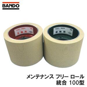 もみすりロール メンテナンスフリーロール 統合 100型 主軸 副軸 セット 籾摺り機用 ゴムロール 籾摺り機 ゴムロール バンドー化学 シBD