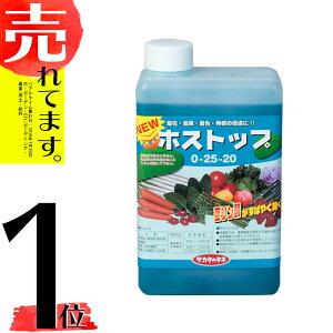 ホストップ 1L 高機能液肥 亜リン酸液肥 液体肥料 サカタのタネ サT 代引不可