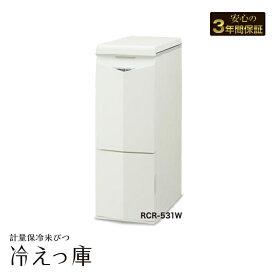 冷えっ庫 計量 保冷 米びつ RCR-531W 収納量約30kg おしゃれ エムケー精工 金T【代引き不可】