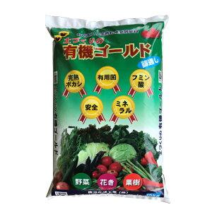 有機ゴールド 15kg 2袋 有用菌 フミン酸 完熟ボカシ ミネラル 元肥 土壌改善 土壌改良剤 肥料 篩通し 鹿沼化成工業 鹿N 代引不可